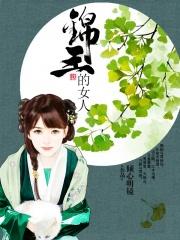 诱宠萌妃:锦王的女人