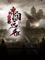 大汉之帝国远征